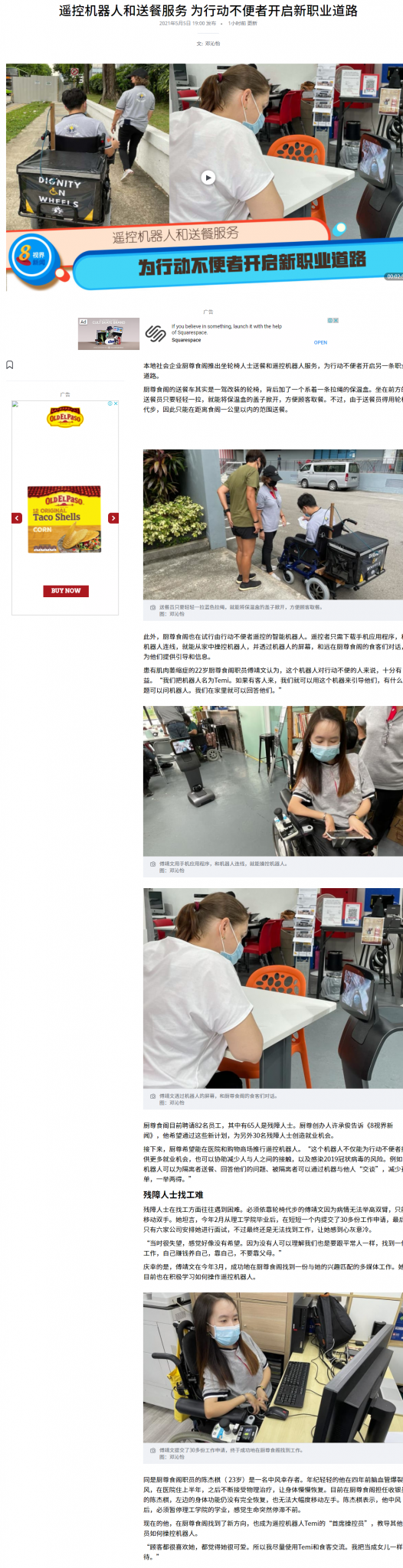 screencapture-8world-news-singapore-article-dignity-kitchen-launches-ai-robot-and-food-delivery-service-1468436-2021-05-06-13_08_46